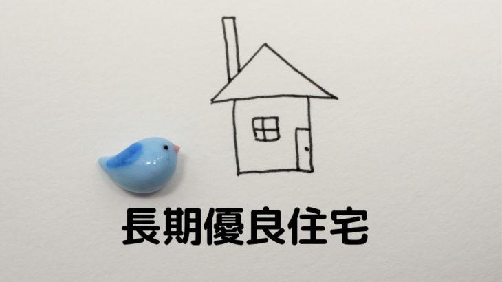 長期優良住宅を考える2