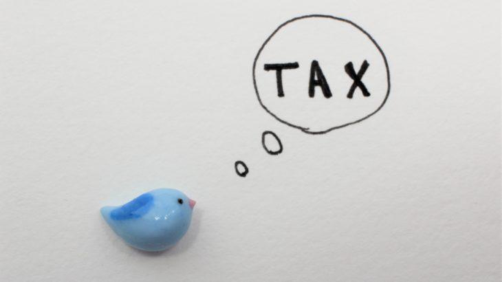 家を建てる前から固定資産税を考える