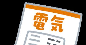 福島在住、27坪オール電化冬の電気代は?
